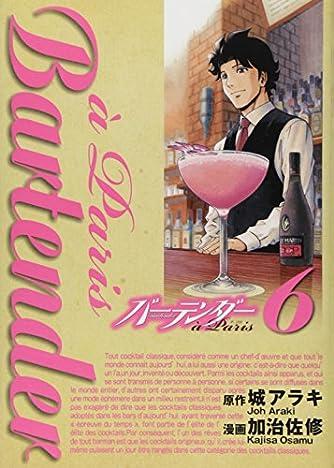 バーテンダー a Paris 6 (ヤングジャンプコミックス)
