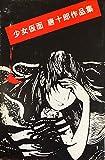 少女仮面―唐十郎作品集 (1970年)