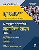 Complete Course Nagrik Sastra class 11 (NCERT Based) for 2021 Exam