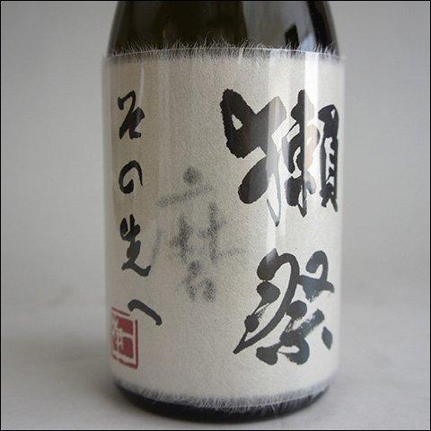 旭酒造『獺祭磨きその先へ』