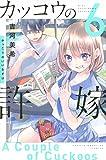 カッコウの許嫁(6) (講談社コミックス)