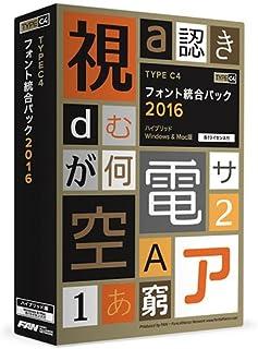 フォント・アライアンス・ネットワーク TYPE C4 フォント統合パック 2016