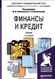 FINANSY I KREDIT 2-e izd., per. i dop. Uchebnik dlya akademicheskogo bakalavriata