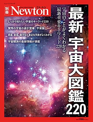 最新 宇宙大図鑑220 (ニュートン別冊)