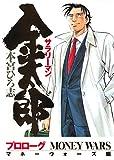 サラリーマン金太郎(マネーウォーズ編) プロローグ (ヤングジャンプコミックス)