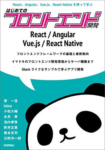 React,Angular,Vue.js,React Nativeを使って学ぶ はじめてのフロントエンド開発