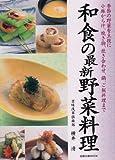 和食の最新野菜料理―季節の野菜を主役に小鉢から汁、焼き物、炊き合わせ、 (旭屋出版MOOK)