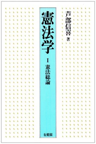 憲法学 1 憲法総論