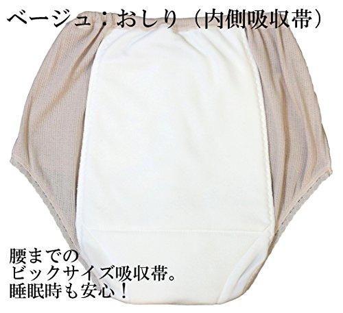 trustmap『失禁パンツ女性用2枚セット』
