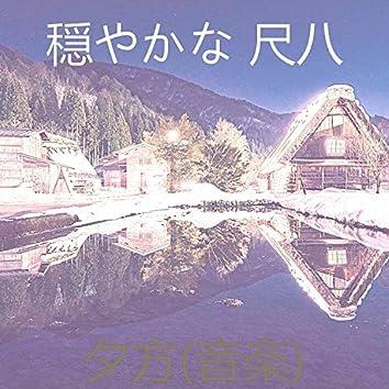夕方(音楽)