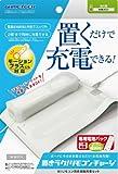Wiiリモコン用非接触充電セット『置きラク リモコンチャージ (ホワイト) 』