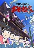 2期からはじめるおそ松さんセット[Blu-ray/ブルーレイ]