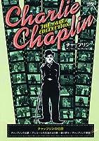 チャップリンの伯爵 [DVD]