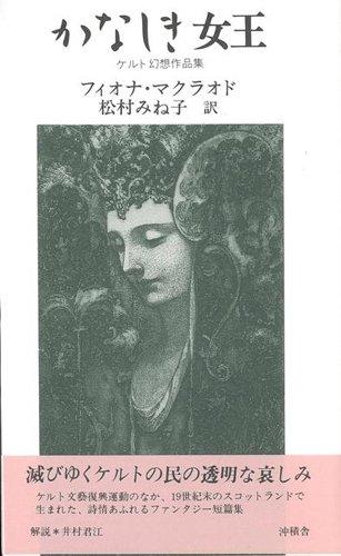【バーゲンブック】 かなしき女王 ケルト幻想作品集の詳細を見る
