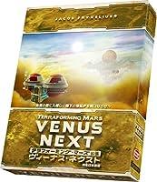 アークライト テラフォーミング・マーズ拡張 ヴィーナス・ネクスト 完全日本語版 (1-5人用 90-120分 12才以上向け) ボードゲーム