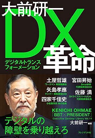 大前研一 DX革命(BBTプレジデントシリーズ) (「BBT×プレジデント」エグゼクティブセミナー選書 14)
