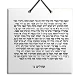 "Wood MDF tile wall hanging Holy Texts & Writings Hebrew Psalms chapter 40 TEHILLIM תהילים""But I am poor and needy; may the Lord think of me. You are my help and my rescuer, my God; do not delay."""