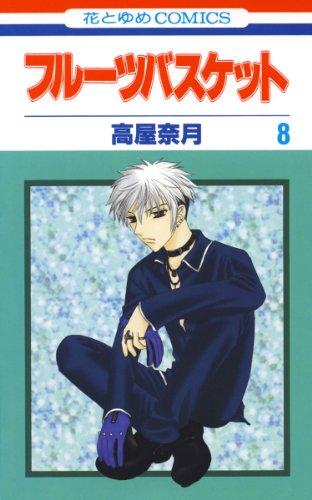 フルーツバスケット 8 (花とゆめコミックス)