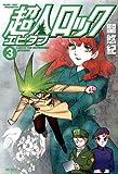超人ロック エピタフ 3 (エムエフコミックス フラッパーシリーズ)
