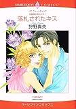 落札されたキス―役員室の恋人たち1 (エメラルドコミックス ハーレクインコミックス)