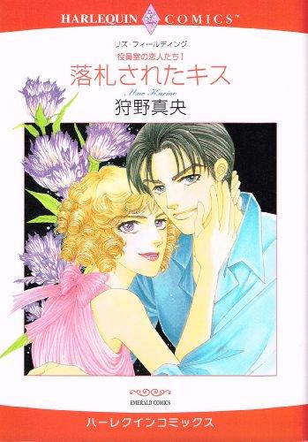 落札されたキス―役員室の恋人たち1 (エメラルドコミックス ハーレクインコミックス)の詳細を見る