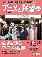 旅と鉄道 2019年増刊11月号 アニメと鉄道2019 [雑誌]