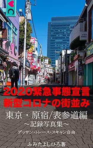 Tokyo Harajuku and Omotesando cityscape Memorial photo collection at Corona-virus shock Tokyo cityscape Memorial photo collection at Corona-virus shock (Japanese Edition)
