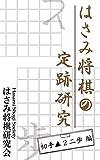 はさみ将棋の定跡研究: 初手▲2二歩編