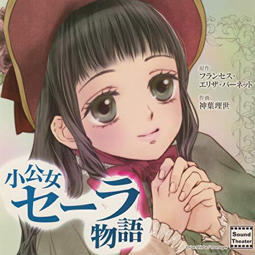 『小公女セーラ物語』のカバーアート
