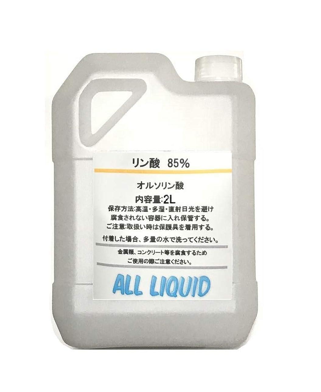 縮約体細胞競争力のあるリン酸 85% 2L 約3380g