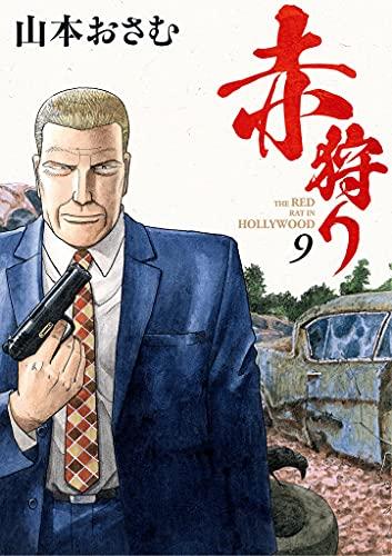 赤狩り THE RED RAT IN HOLLYWOOD(9) (ビッグコミックス)