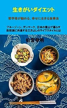 [伯宮幸明]の生きがいダイエット: 哲学者が勧める、幸せに生きる食事法
