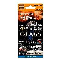 レイ・アウト iPhone 11 Pro/XS/X用 フルカバー液晶保護ガラスフィルム 防埃 3D 10H アルミノシリケート ブルーライトカット ソフトフレーム(ブラック)ray-out RT-P23FSG/BMB