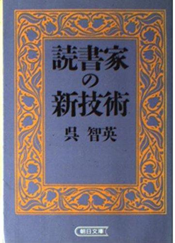 読書家の新技術 (朝日文庫)の詳細を見る