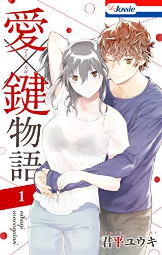 愛×鍵物語【おまけ描き下ろし付き】 1 (Love Jossie)