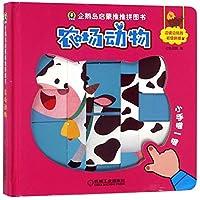 企鹅岛启蒙推推拼图书 农场动物