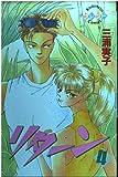 リターン (4) (講談社コミックスフレンド (481巻))