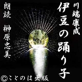 『伊豆の踊り子』のカバーアート