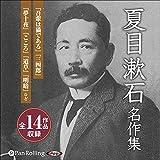 夏目漱石名作集