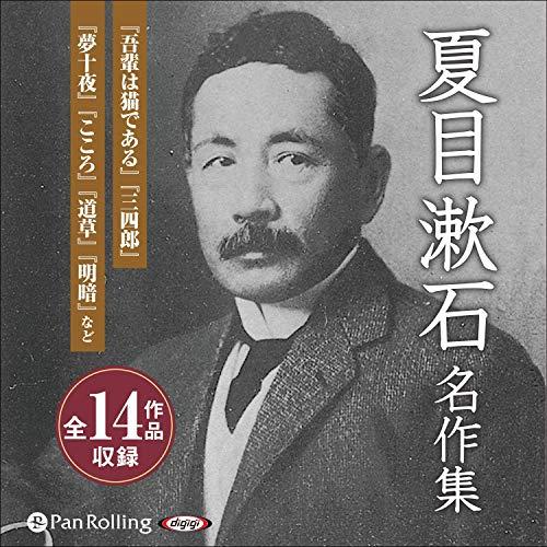 『夏目漱石名作集』のカバーアート