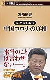 インサイドレポート: 中国コロナの真相 (新潮新書)