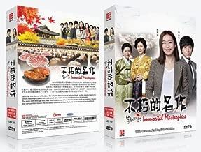 Immortal Masterpiece / Immortal Classic Korean Tv Drama Dvd (20 Episodes 5 Dvd) Digipak Boxset