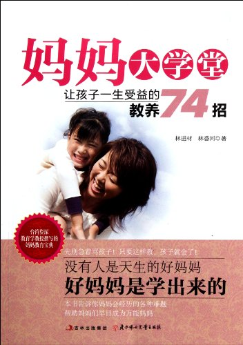 Mothers School: 74 Techniques for Childrens Education that Benefit Their Whole Life (Chinese Edition)