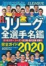 2020Jリーグ全選手名鑑