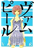 Vampir Vol. 2: Great Manga Book for Adolescent and Adults (English Edition)