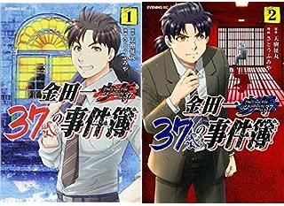 金田一37歳の事件簿 1-2巻 新品セット