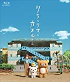 リラックマとカオルさん(通常版)[Blu-ray/ブルーレイ]