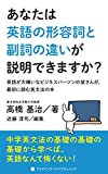 あなたは英語の形容詞と副詞の違いが説明できますか?: 英語が大嫌いなビジネスパーソンの皆さんが、最初に読む英文法の本