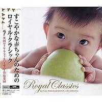 赤ちゃんのためのロイヤル・クラシック ( CD6枚組 ) BCC-600