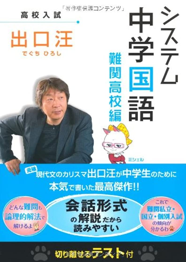 数学マッシュのヒープシステム中学国語難関高校編